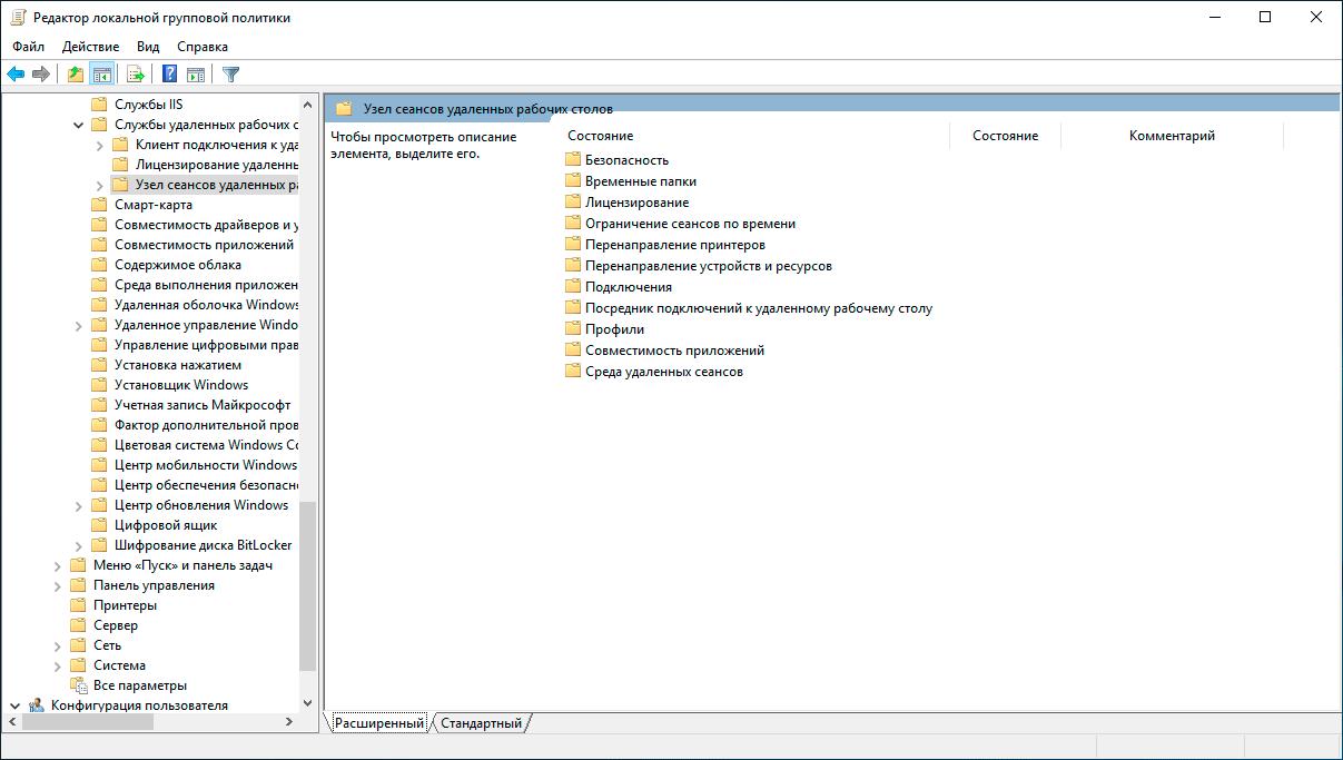 https://interface31.ru/tech_it/images/windows-server-terminal-workgroup-011.png