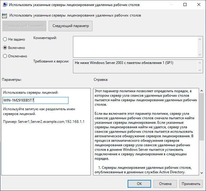 https://interface31.ru/tech_it/images/windows-server-terminal-workgroup-012.png