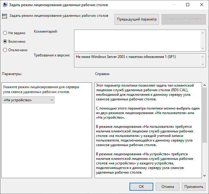 https://interface31.ru/tech_it/images/windows-server-terminal-workgroup-013.png