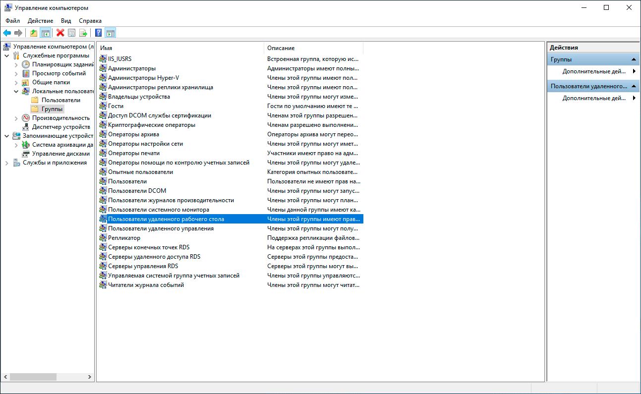 https://interface31.ru/tech_it/images/windows-server-terminal-workgroup-015.png