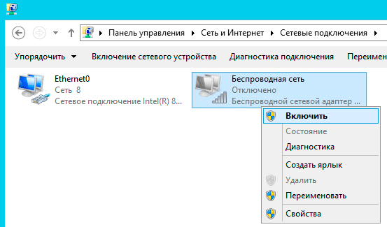 windows-server-wireless-001.png