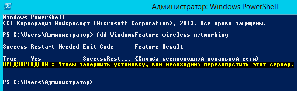 windows-server-wireless-003.png