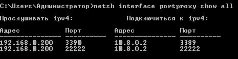 winsrv-portproxy-001.jpg