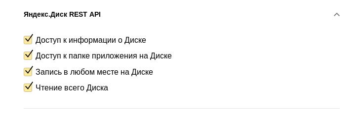 https://interface31.ru/tech_it/images/yandex-disk-trash-004.png