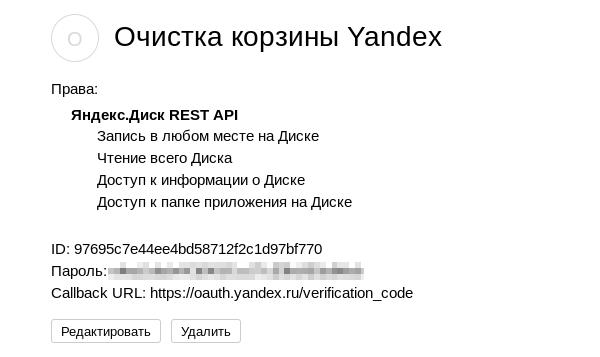 https://interface31.ru/tech_it/images/yandex-disk-trash-005.png