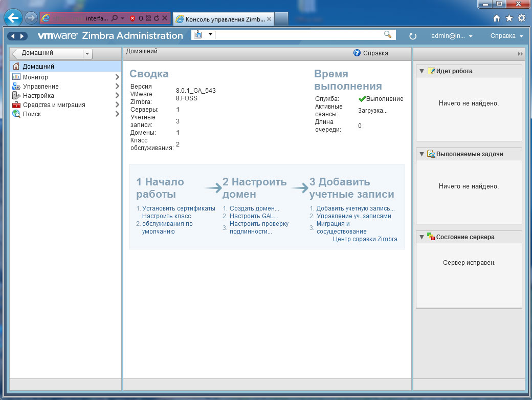 https://interface31.ru/tech_it/images/zimbra-ubuntu-006.jpg