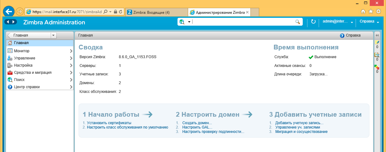 https://interface31.ru/tech_it/images/zimbra-ubuntu-upgrade-010.png